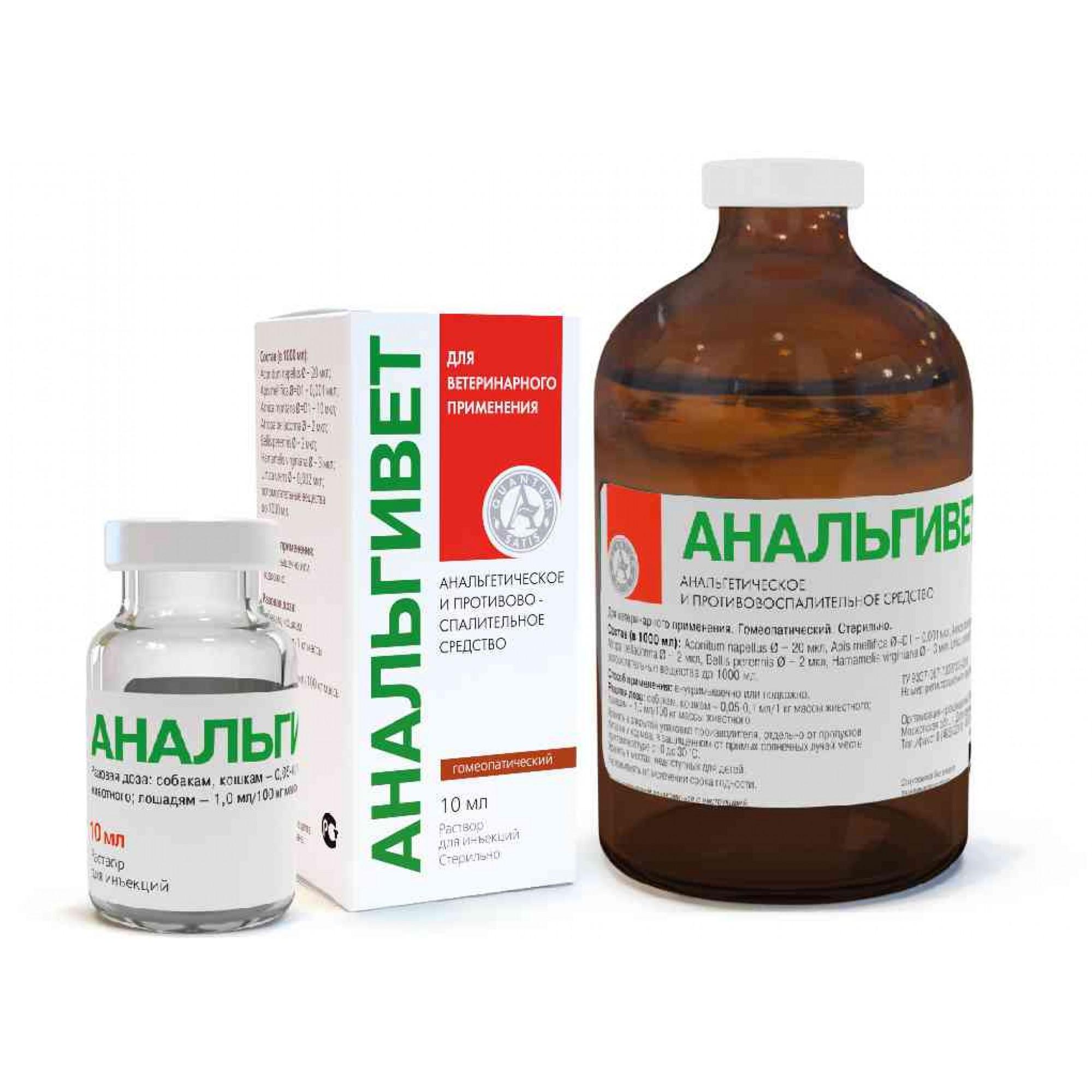 Анальгивет - обезболивающий и противовоспалительный препарат без побочного действия на жкт
