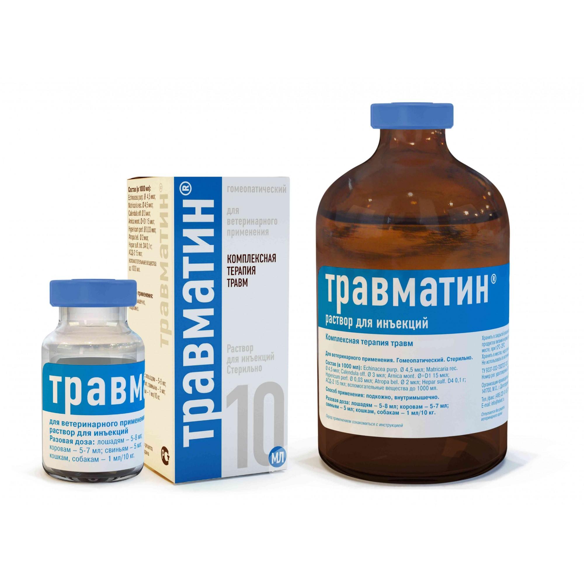 Травматин® - препарат для лечения травм. Быстро восстанавливает поврежденные ткани. Предупреждает травмы родовых путей.